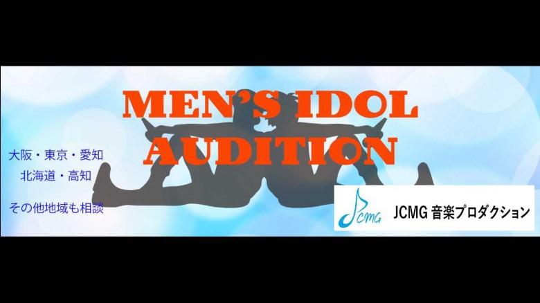 JCMG 音楽プロダクション  MEN'S IDOL  AUDITION【2/20~3/20】