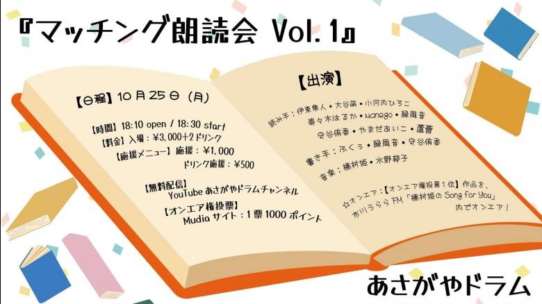 マッチング朗読会 Vol.1
