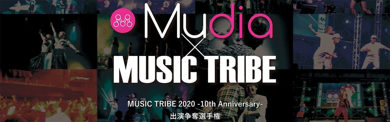 MUSIC TRIBE 2020 -10th Anniversary- 出演争奪選手権