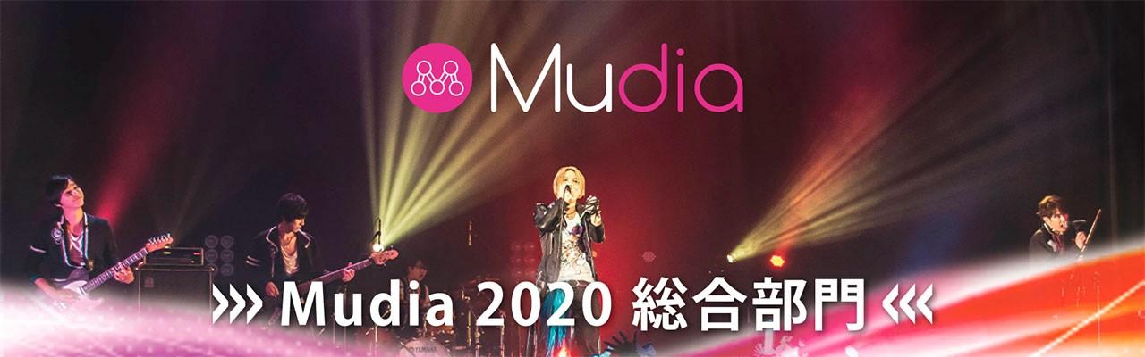 Mudia2020 総合部門