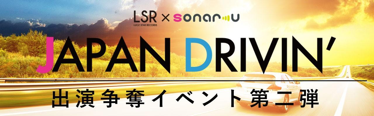 JAPAN DRIVIN' 第2弾