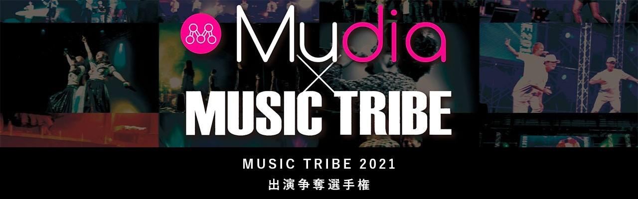 MUSIC TRIBE 2021 出演争奪選手権