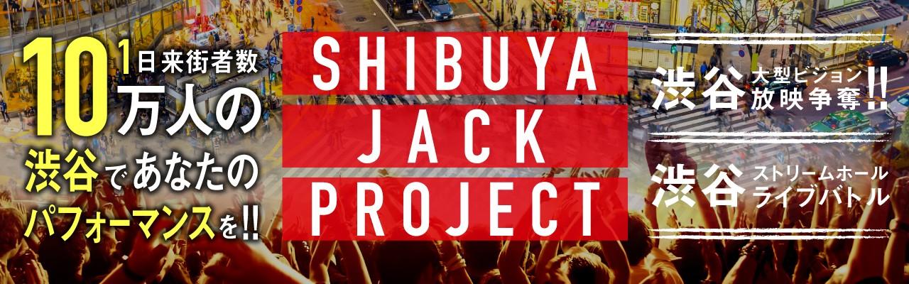 SHIBUYA JACK PROJECT