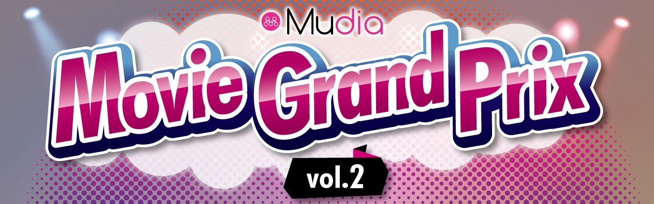 Movie Grand Prix vol.2