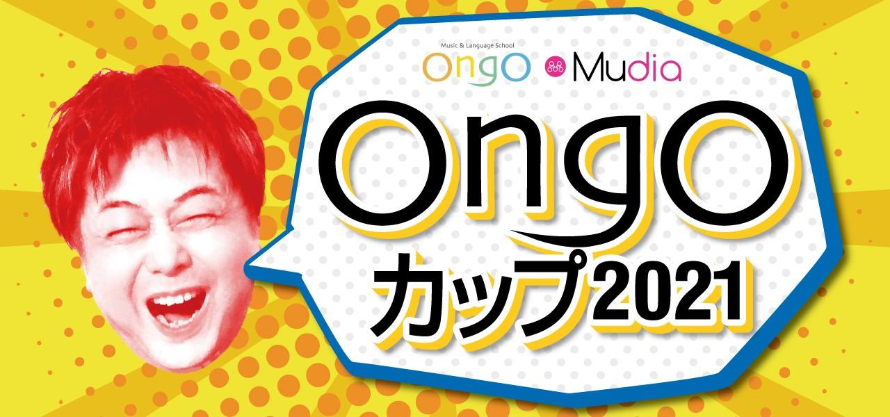 OngOカップ2021