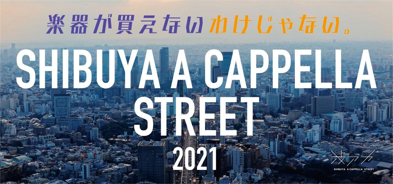 SHIBUYA A CAPPELLA STREET 2021