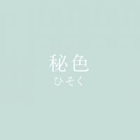 秘空狐-ひくうこん-