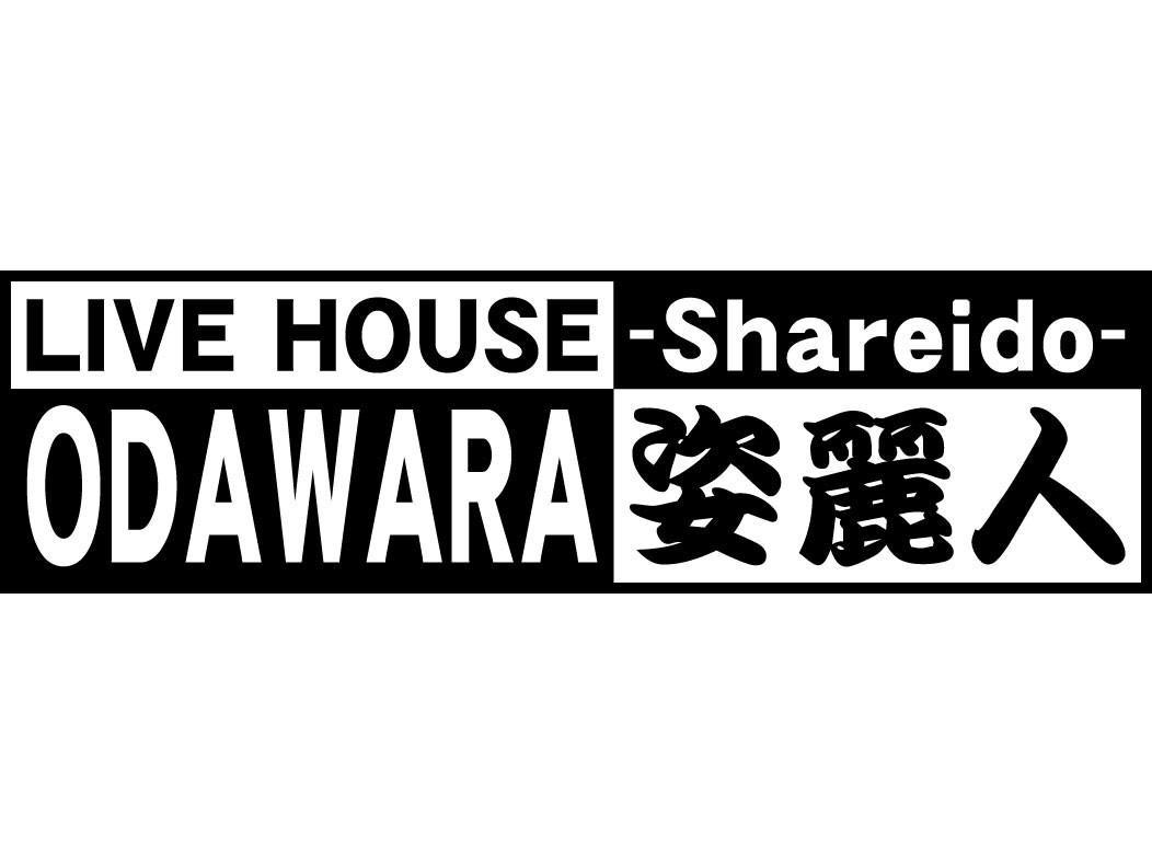 LIVE HOUSE 小田原姿麗人【神奈川】