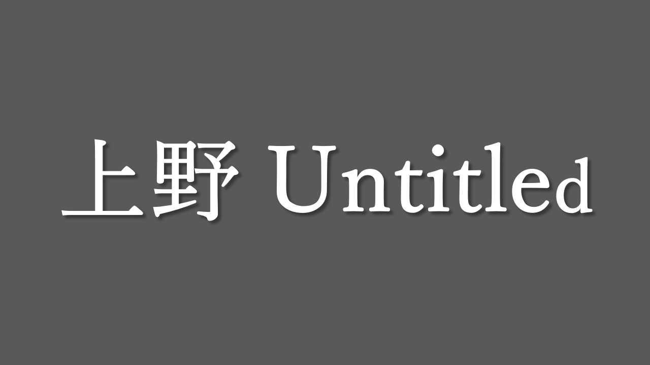 上野Untitled【東京】
