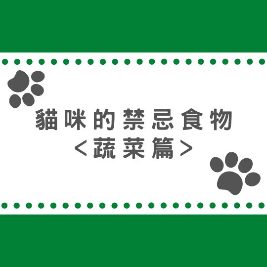 貓咪的禁忌食物-蔬菜篇|7種不能拿來為貓主子做飯的青菜與配料! 的封面圖片