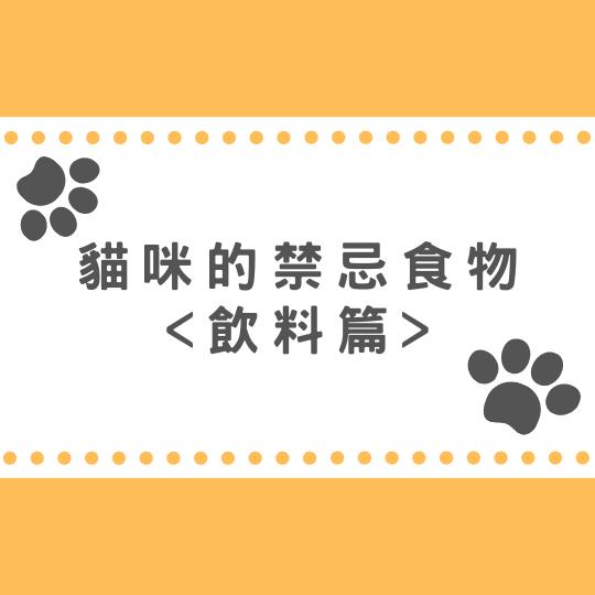 貓咪的禁忌食物-飲料篇|4大類對貓有害液體,千萬別讓你的貓喝到! 的封面圖片