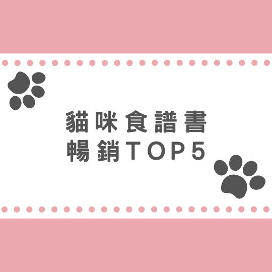 貓鮮食食譜書暢銷TOP5|貓主子的食物,自己手做最安心~ 的封面圖片