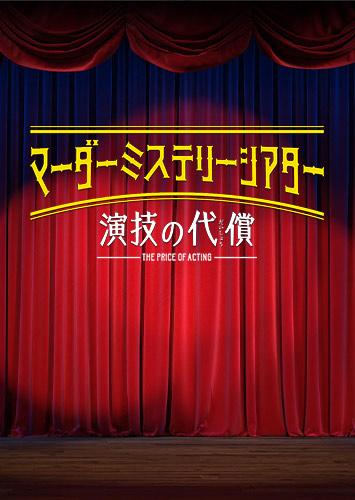 マーダーミステリーシアター『演技の代償』