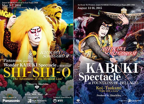 Japan KABUKI Festival in Las Vegas 2015-2016