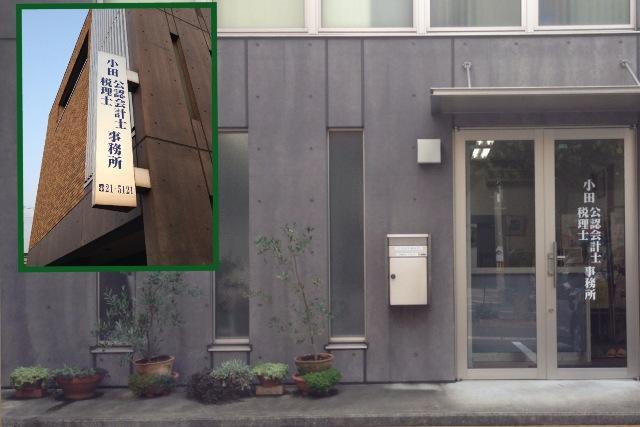 画像: 小田会計事務所(山口県周南市代々木通2-22)