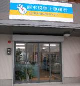 画像: 西本税理士事務所(福岡県飯塚市幸袋467番地5アール幸袋101)
