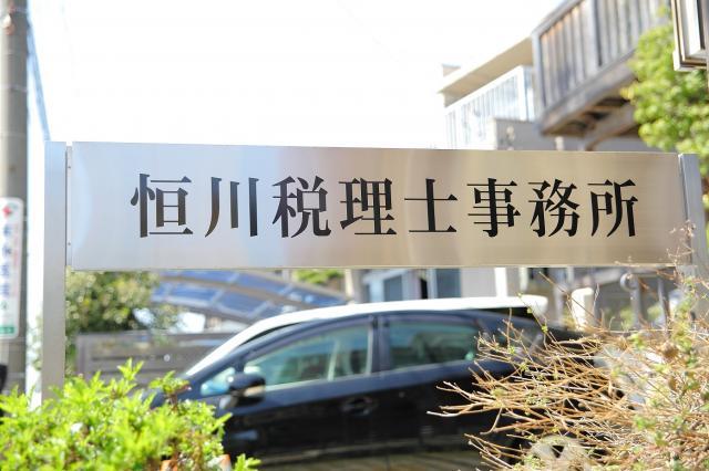 画像: 恒川税理士事務所(愛知県名古屋市名東区上社5丁目1609番地)