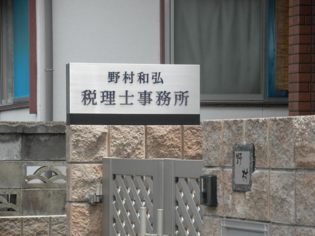 画像: 野村和弘税理士事務所(福岡県北九州市八幡西区若葉3-6-15)