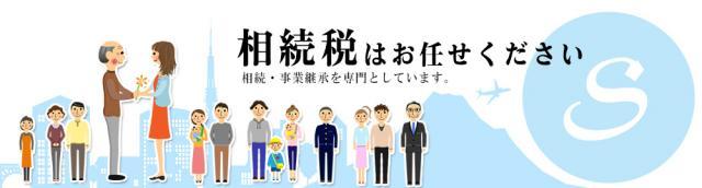 画像: SHIGE税理士法人(東京都千代田区九段北2-2-11 住友不動産九段北ビル 8階)