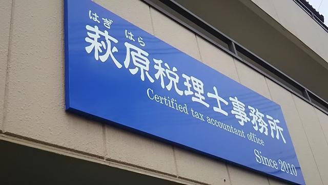 画像: 萩原憲一税理士事務所(岡山県倉敷市水江887-2)