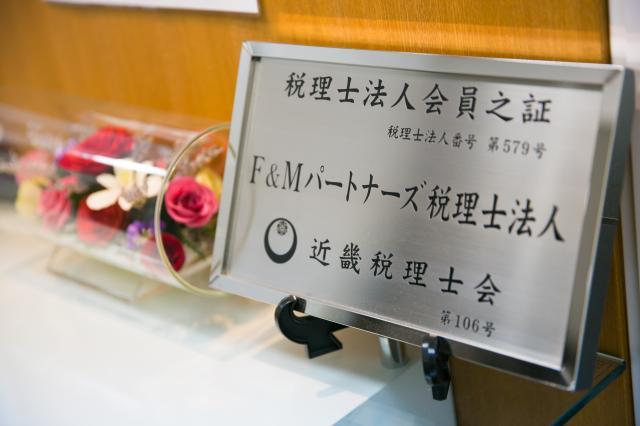 画像: F&Mパートナーズ税理士法人(大阪府吹田市江坂町1-14-33 TCSビル6階)