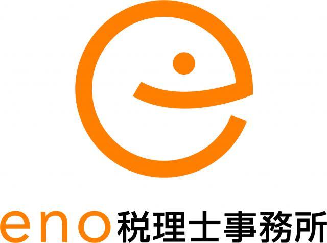 画像: eno税理士事務所(兵庫県明石市山下町13-12山下ビル3階)