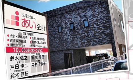画像: 税理士法人あい会計(静岡県磐田市今之浦2丁目8番地の7)