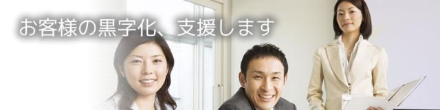 画像: 税理士法人田子会計事務所(群馬県前橋市東上野町94番地)