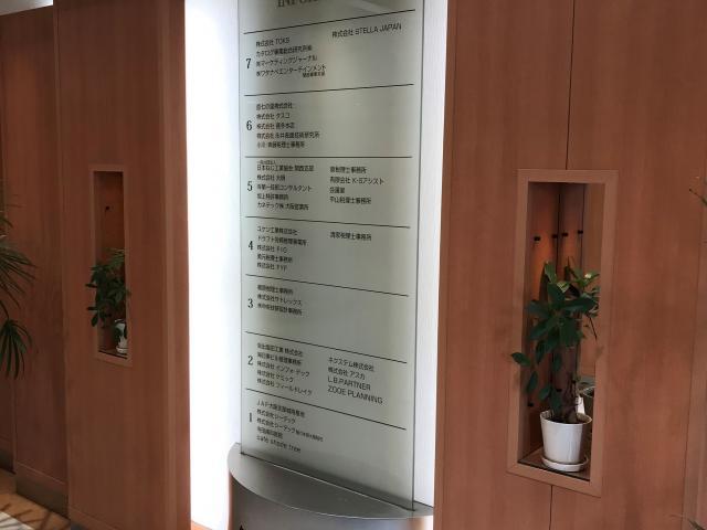 画像: 平山税理士事務所(大阪府大阪市東成区中道3丁目15番16号 毎日東ビル506号室)