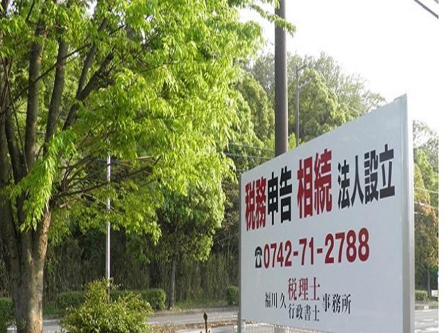 画像: 福川久税理士事務所(奈良県奈良市神功3丁目1番地の9)