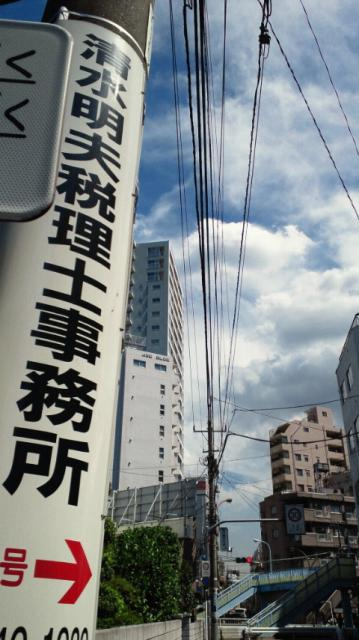 画像: 清水明夫税理士事務所(東京都三鷹市上連雀2-8-20グランドメゾン三鷹南201)