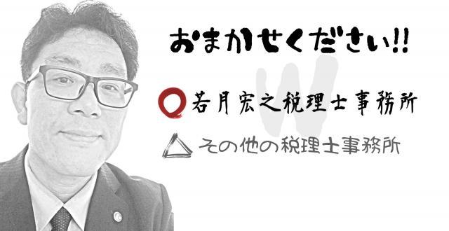 画像: 若月宏之税理士事務所(神奈川県横浜市神奈川区 台町10番地15メゾンタカシマ201)