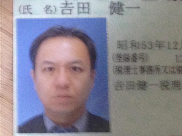 画像: 吉田健一税理士事務所(千葉県成田市加良部1丁目17番地1棟506号)