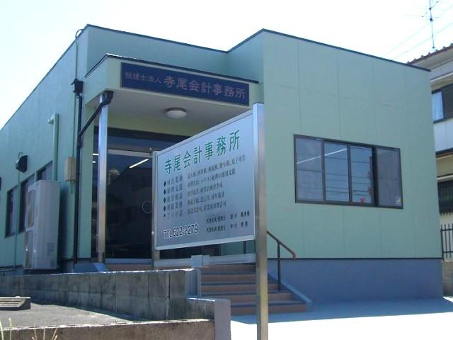 画像: 税理士法人 寺尾会計事務所(愛知県名古屋市緑区六田2-78-1)