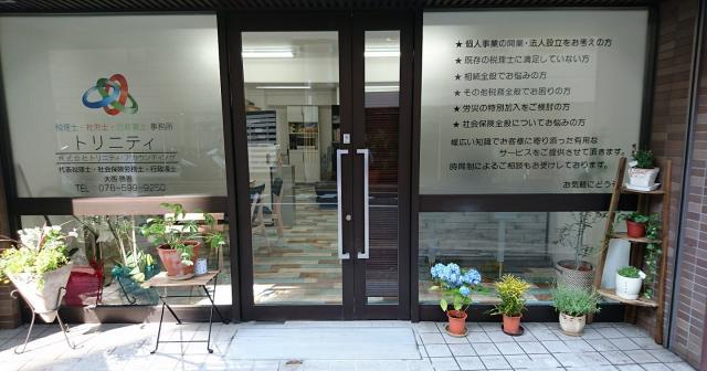 画像:  税理士・社労士・行政書士事務所トリニティ(兵庫県神戸市中央区 中町通4丁目1番13-101号)
