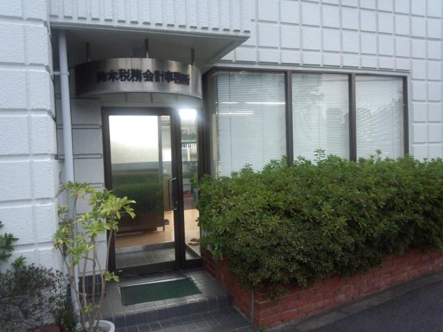 画像: 鈴木税務会計事務所(東京都江戸川区南小岩6-6-8)