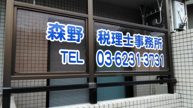 画像: 森野税理士事務所(東京都葛飾区東金町3丁目2-13グレースⅡ101号)