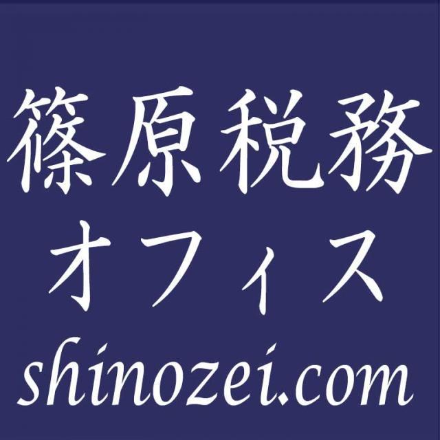 画像: 篠原敏樹税理士事務所(愛知県刈谷市新富町4丁目903番地)