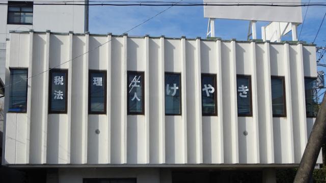 画像: 税理士法人けやき(神奈川県小田原市荻窪288番地の9)