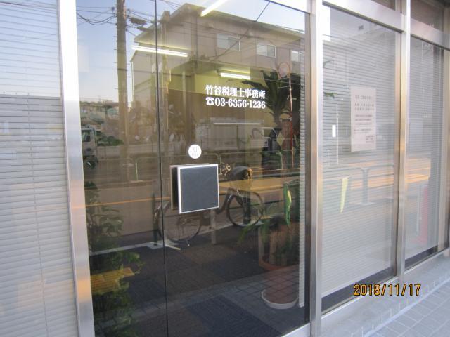 画像: 竹谷浩一税理士事務所(東京都杉並区和田2ー19ー8)