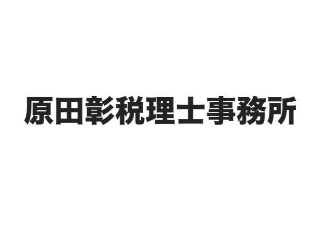 画像: 原田彰税理士事務所(東京都清瀬市野塩4丁目81番地13STビル301号室)