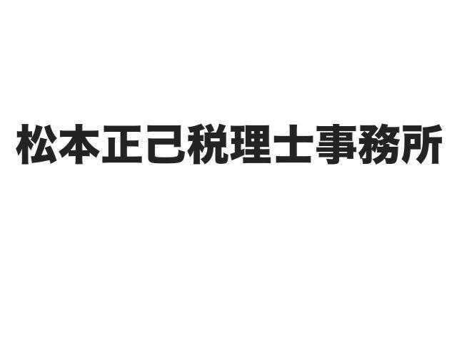 画像: 松本正己税理士事務所(大阪府大阪市福島区 野田 5丁目17番24号 大拓2ビル 307号室)