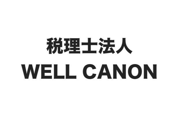 画像: 税理士法人WELL CANON(京都府京都市中京区 西ノ京西中合町61番地1)