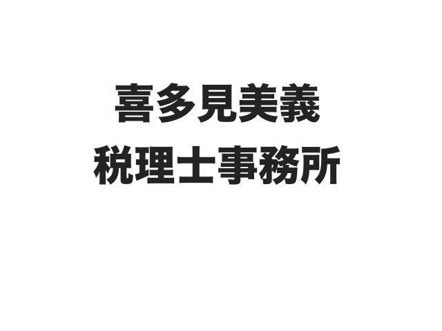 画像: 喜多見美義税理士事務所(福島県会津若松市明和町7番38号)
