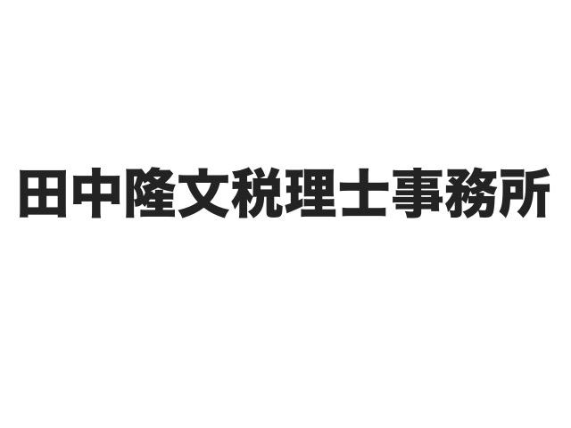 画像: 田中隆文税理士事務所(滋賀県大津市大萱1-5-4 ニューハイム102)