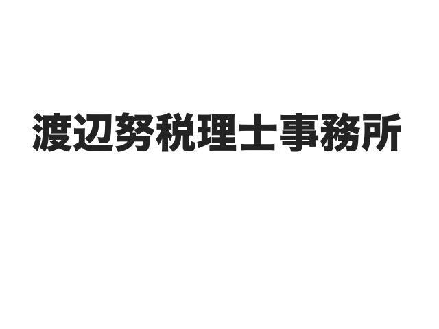 画像: 渡辺努税理士事務所(東京都板橋区舟渡1丁目7番14号)
