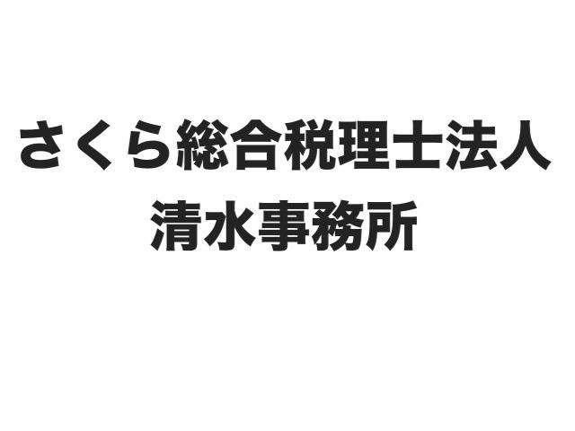 画像: さくら総合税理士法人 清水事務所(静岡県静岡市清水区 相生町6番17号清水産業・情報プラザ711号)
