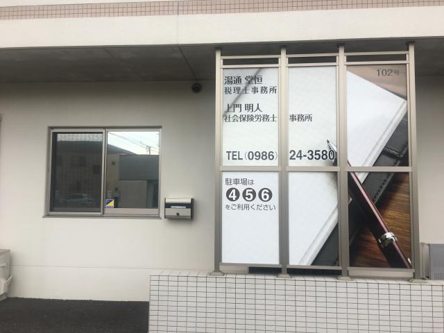 画像: タップ税理士法人(宮崎県都城市姫城町21街区21号フランネル姫城102)