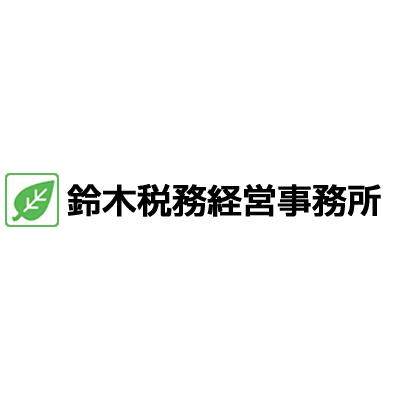 画像: 鈴木慶夫税理士事務所(千葉県八街市八街ほ235番地7)