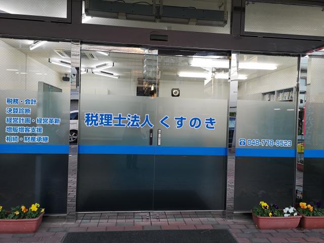 画像: 税理士法人くすのき(埼玉県桶川市東1-3-28桶川イーストI 1階)